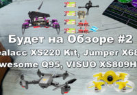 Будет на Обзоре #2 Realacc XS220 Kit, Jumper X68S, Awesome Q95, VISUO XS809HW!