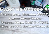 Будет на Обзоре #4 Foxeer Box, Eachine C800T, MJX Bugs 6, Wizard 220s!