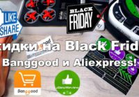 BLACK FRIDAY SALE 2018! Banggood и Aliexpress + Розыгрыш Happymodel Mobula7!